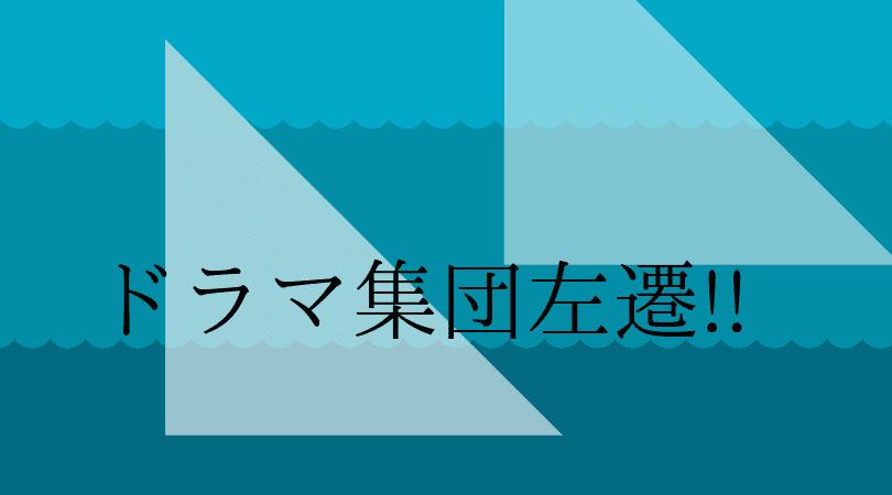 半沢直樹2 ドラマ 無料視聴 7話