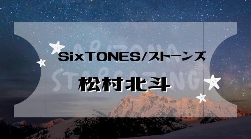 ストーンズの松村北斗