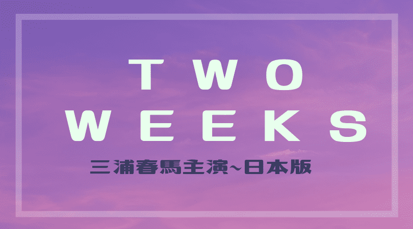 ドラマTWO WEEKS
