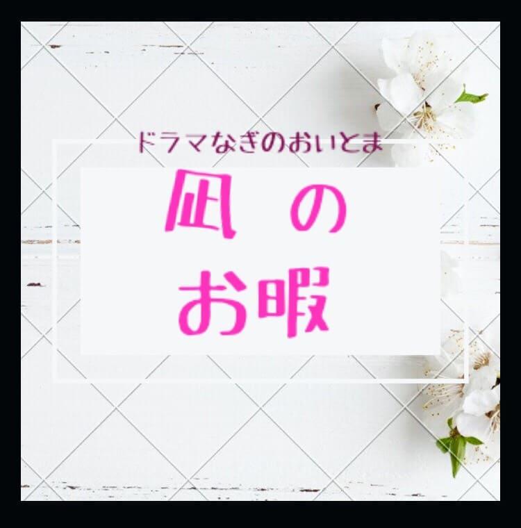 凪のお暇ドラマ見逃し動画