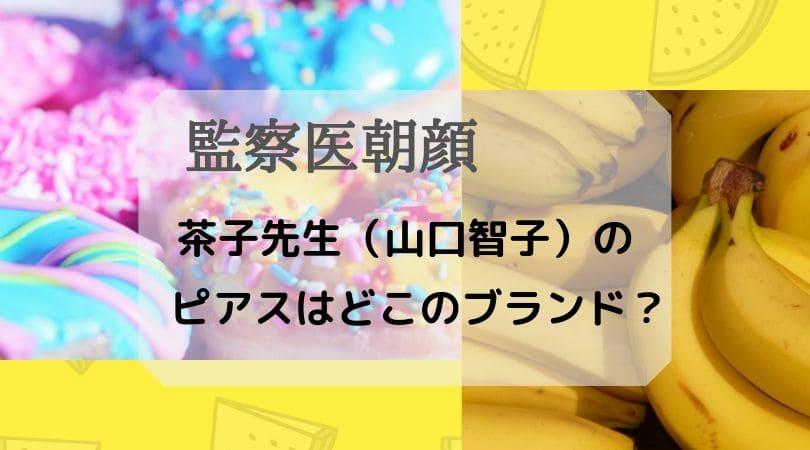 監察医朝顔の茶子先生(山口智子)のピアス