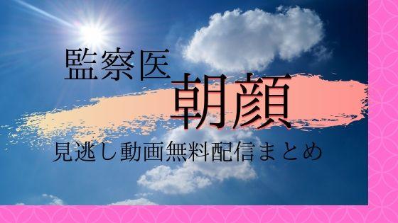 監察医 無料動画配信