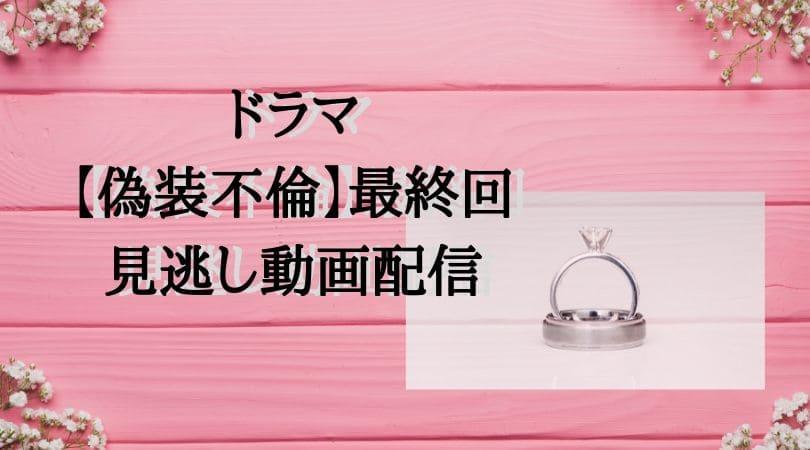 ドラマ 【偽装不倫】最終回 見逃し動画配信